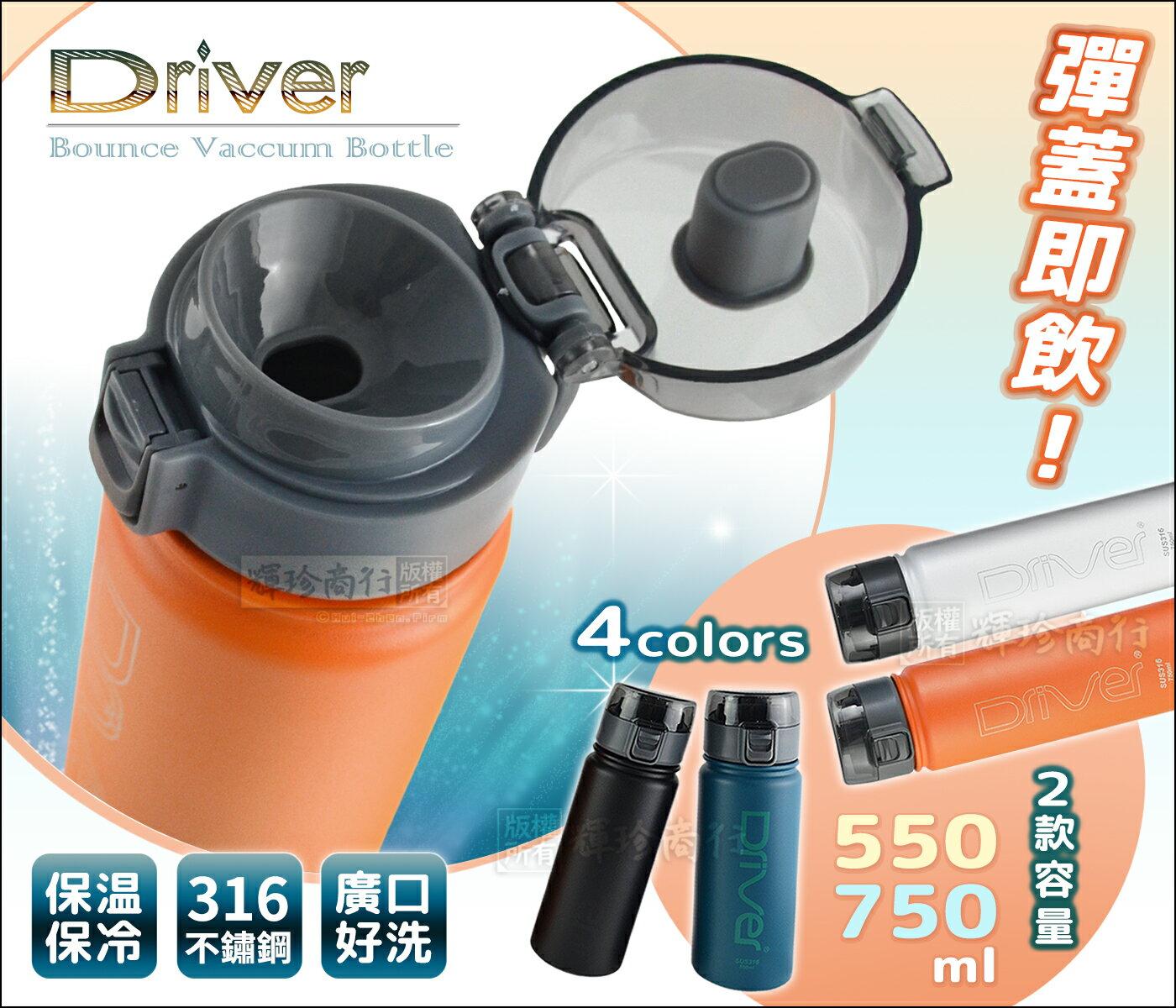 快樂屋♪ Driver 彈跳杯杯 550ml 750ml 316不鏽鋼保溫杯 冷熱兩用 彈蓋式保溫瓶 水壺