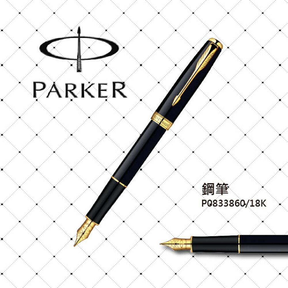 派克 PARKER SONNET 商籟系列 麗黑金夾 鋼筆 P0833860 18k