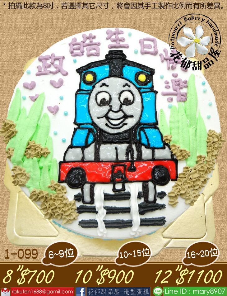 湯瑪士小火車平面造型蛋糕-8吋-花郁甜品屋1099