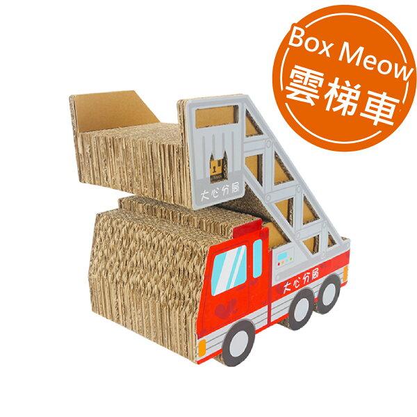 順義號:BoxMeow貓抓瓦楞貓抓板-雲梯車(紅)