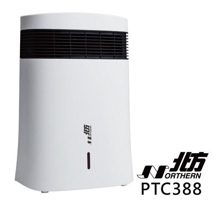 <br/><br/>  北方 防水陶瓷電暖器 PTC-388<br/><br/>