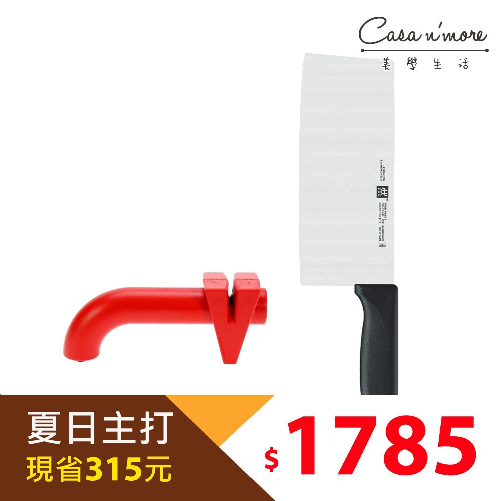 Zwilling 雙人牌 TWINR Grip系列 兩件組(中式菜刀+磨刀器)
