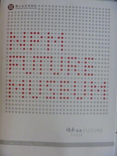 【書寶二手書T9/藝術_ZJV】未來博物館過去-未來特展_展覽專輯_國立故宮博物院