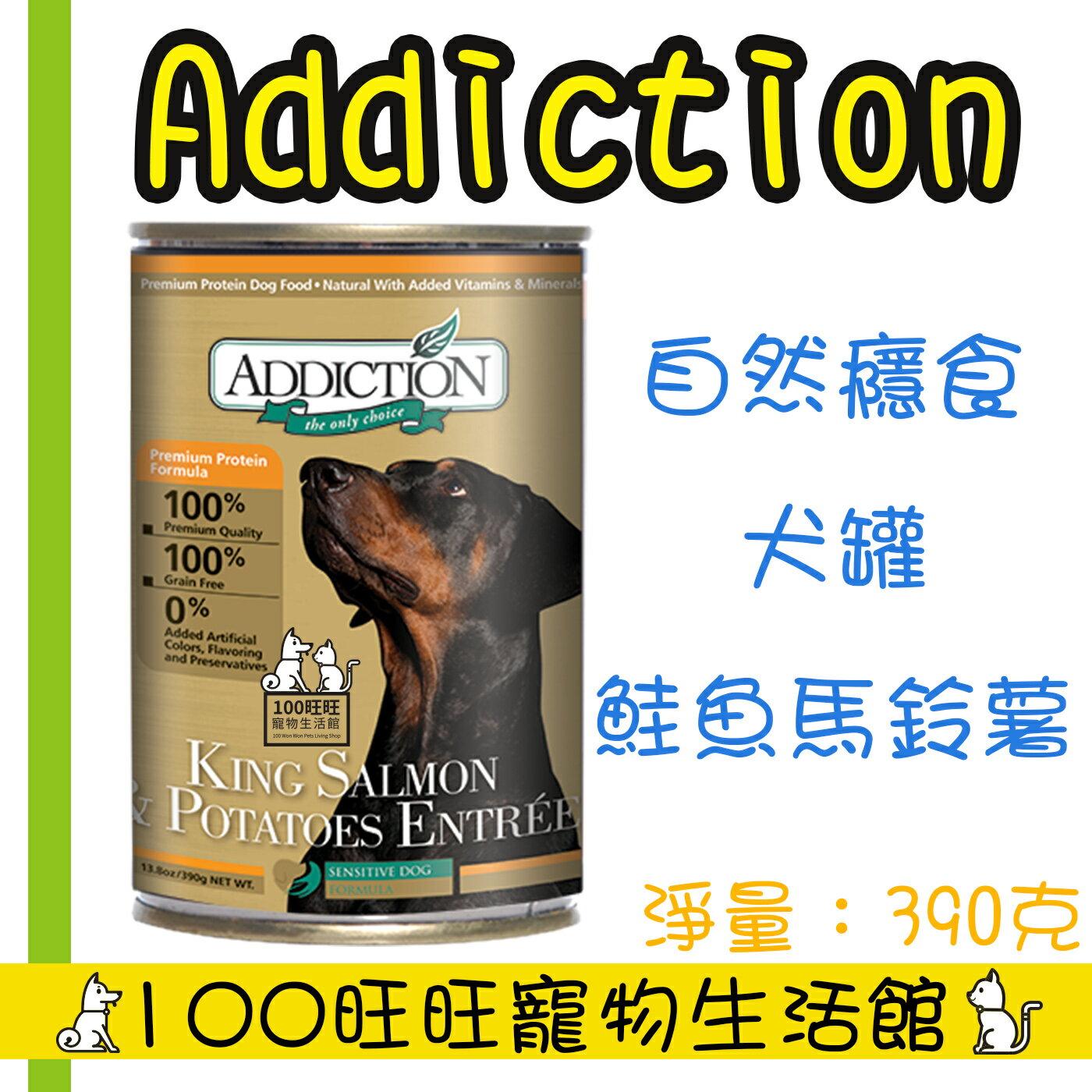 Addiction自然癮食 ADD狗主食罐 395g 單罐