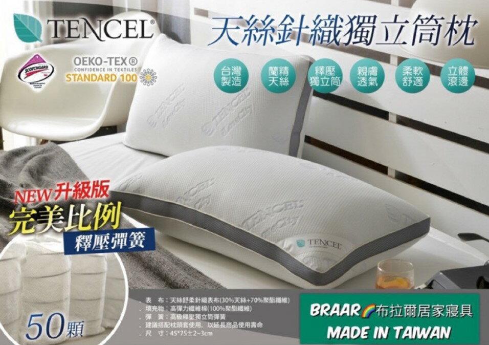 NEW升級版『天絲針織獨立筒枕』  50顆獨立筒彈簧  舒適、完美比例  【BRAAR】