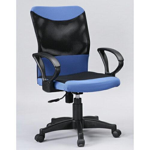 《C&B》凱維斯時尚網布扶手電腦椅