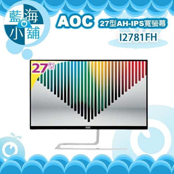 AOC 艾德蒙 I2781FH 27型AH-IPS寬螢幕 電腦螢幕