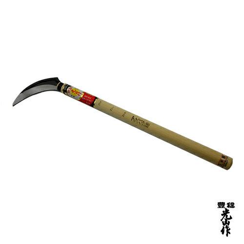 豊稔光山作HTS-1450山菜蘆筍採收用鎌刀(採收用)120mm