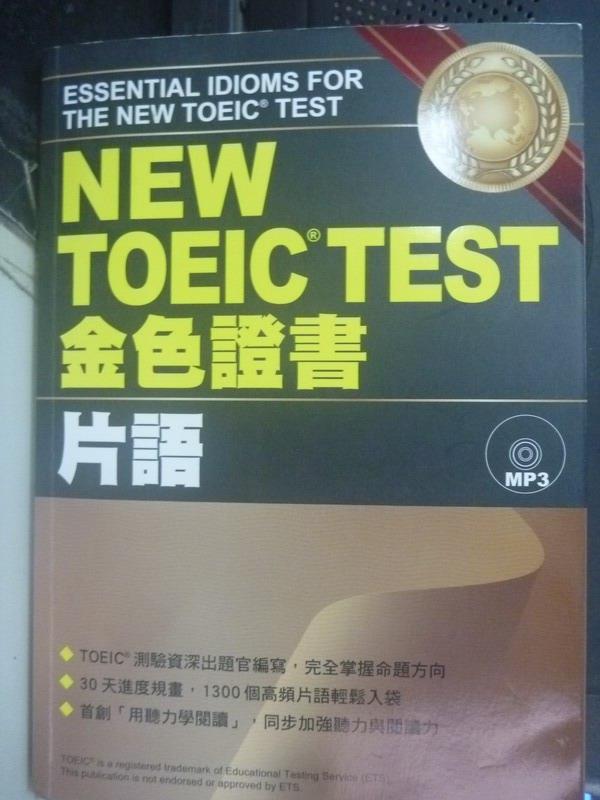【書寶二手書T6/語言學習_HBG】NEW TOEIC TEST金色證書-片語_赤井田拓彌_附光碟