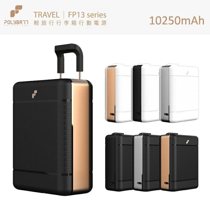 POLYBATT FP-1301AS 10250 行李箱造型行動電源/額定6400mAh/HUAWEI Ascend Mate 7/P8/P7/榮耀 4X/7/6/3C/6 Plus/InFocus M530/M810/M550/M350/M2/M518/M350e/M510/M511/M2+/SONY Xperia C5 Ultra/M5/Z3+/Z3/C4/M4 Aqua/C3/Z2/T3/T2 Ultra