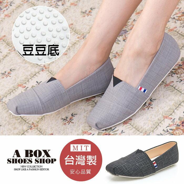 【AWA535】MIT台灣製 百搭簡約質感混色絨布 舒適V口鬆緊穿拖懶人鞋 豆豆鞋 2色