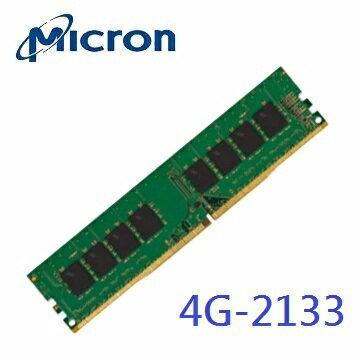 美光 4G DDR4-2133 桌上型記憶體