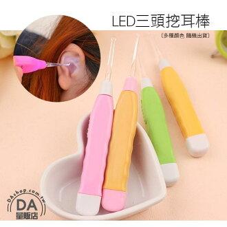 《DA量販店》帶燈 LED 挖耳棒 掏耳器 挖耳朵不再摸黑 攜帶方便 禮品 贈品(22-516)