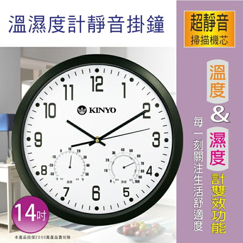 KINYO 耐嘉 CL-130 溫濕度計靜音掛鐘/壁鐘/掛鐘/時鐘/石英掛鐘/辦公室/居家/14吋/溫度溼度顯示/實用/三合一多功能/擺設/圓掛鐘/美觀/客廳/房間/書房/玄關/掃描機芯/超靜音