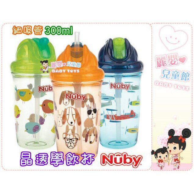 麗嬰兒童玩具館~美國Nuby專櫃-晶透學飲杯 300ml(粗吸管/細吸管)