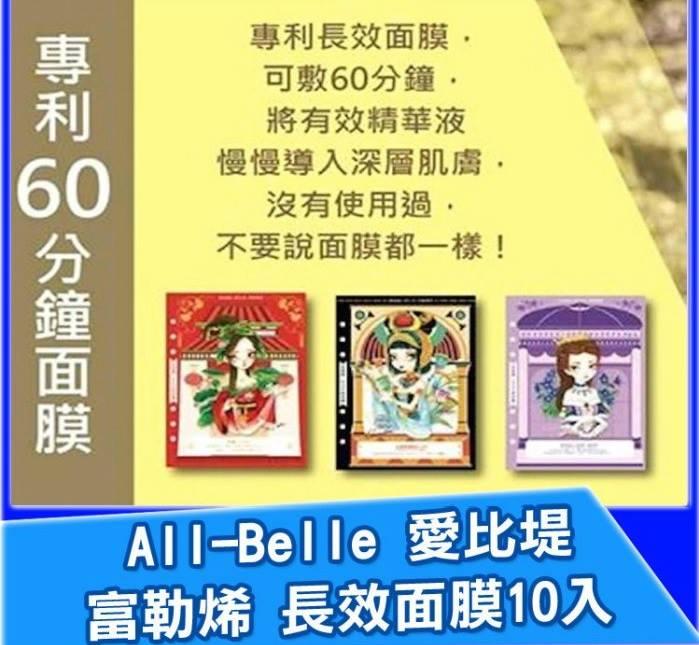 All-Belle 愛比堤 美麗臉書面膜 單片體驗包 *夏日微風*
