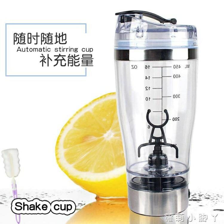蛋白粉搖搖杯奶昔攪拌杯健身運動水杯usb充電全自動電動杯