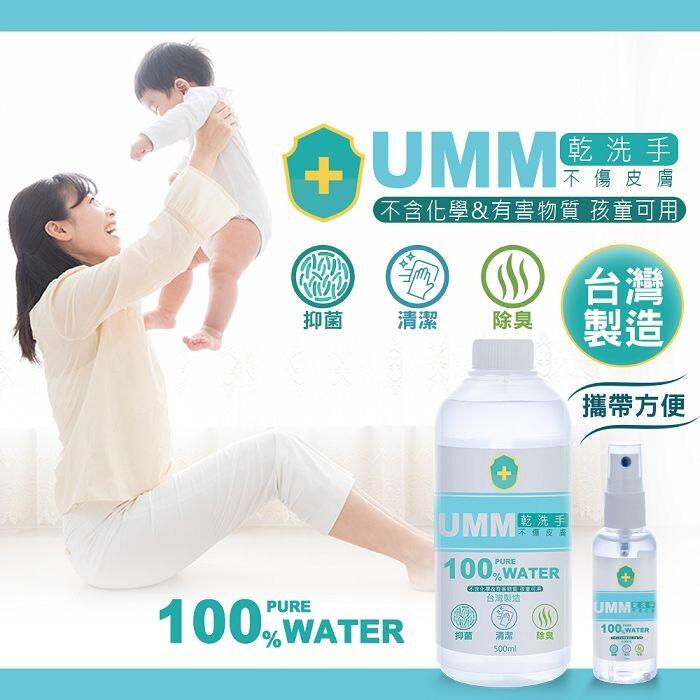 UMM 電解抗菌乾洗手50ml