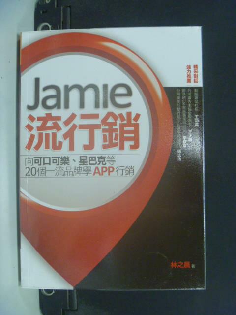 【書寶二手書T2/行銷_GSU】Jamie流行銷_林之晨