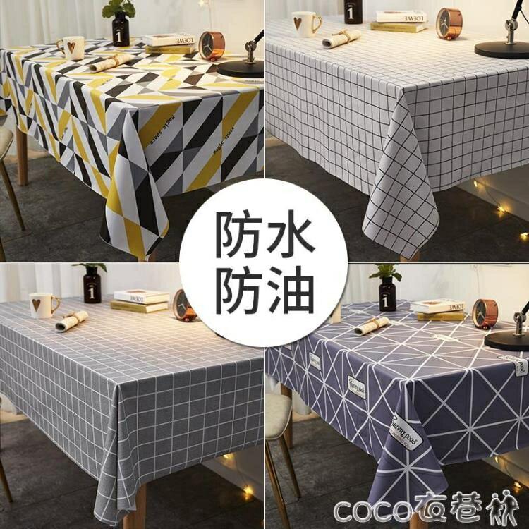 桌布北歐桌布布藝防水防油免洗pvc防燙臺布長方形家用茶幾學生書桌墊  COCO
