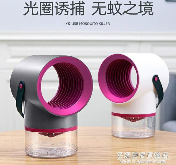 純正出口貨 電子滅蚊燈USB光觸媒滅蚊器吸驅蚊器LED誘蚊捕蚊燈