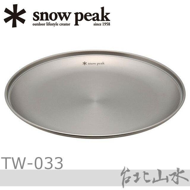 Snow Peak 不鏽鋼餐盤-M/露營餐具/戶外餐碗 18-8 304不鏽鋼 TW-033