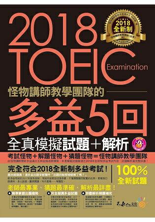 2018全新制怪物講師教學團隊的TOEIC多益5回全真模擬試題+解析(附1MP3+防水書套) 0