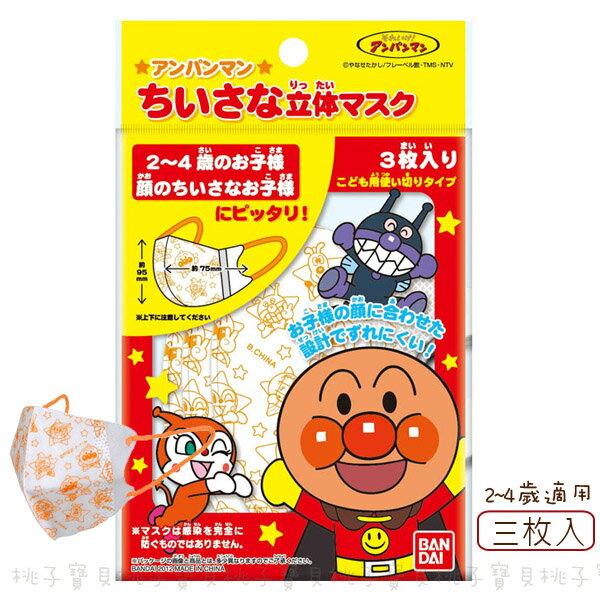 【日本BANDAI】麵包超人 兒童立體口罩(3枚入)~2-4歲適用‧日本原裝進口?桃子寶貝?