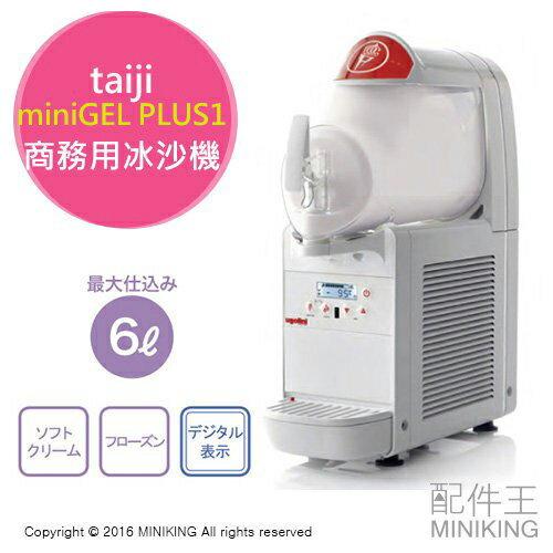 ~ 王~  taiji miniGEL PLUS1 冰沙機 冰淇淋機 雞尾酒機 商務用 6