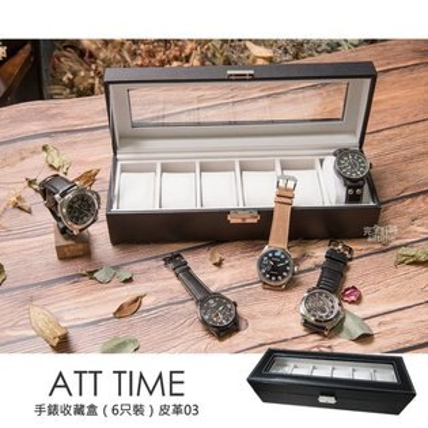【完全計時】錶盒館│精緻手錶收藏盒【6只入】素面皮革款附鎖開窗(皮革03)