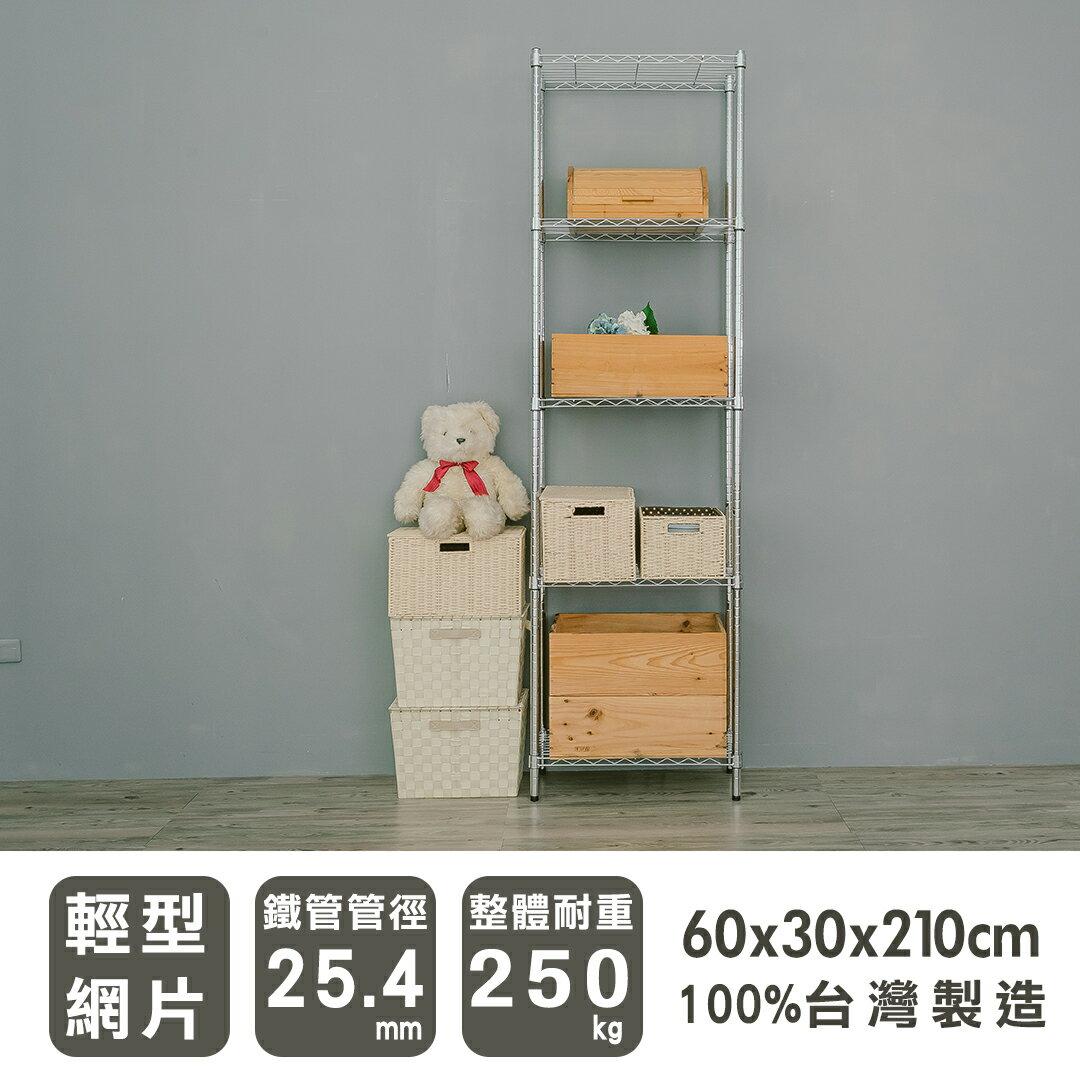 【 dayneeds 】《輕型》60x30x210cm五層電鍍收納架/波浪架/收納層架/烤漆層架/鞋櫃
