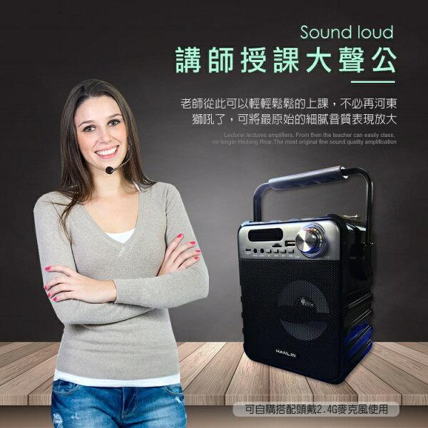 【全館折扣】手提式大聲公藍芽音箱擴音收音5寸藍芽音響藍芽音響收音機電腦喇叭HANLIN02LBT1