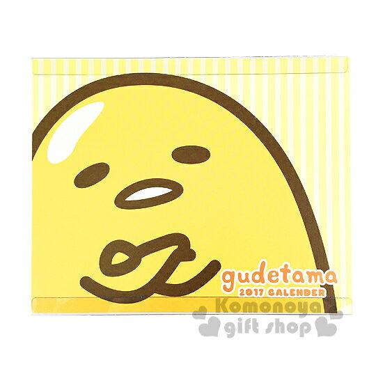 〔小禮堂〕 蛋黃哥 2017桌上型月曆《黃.大臉.條紋》透明塑膠立架板