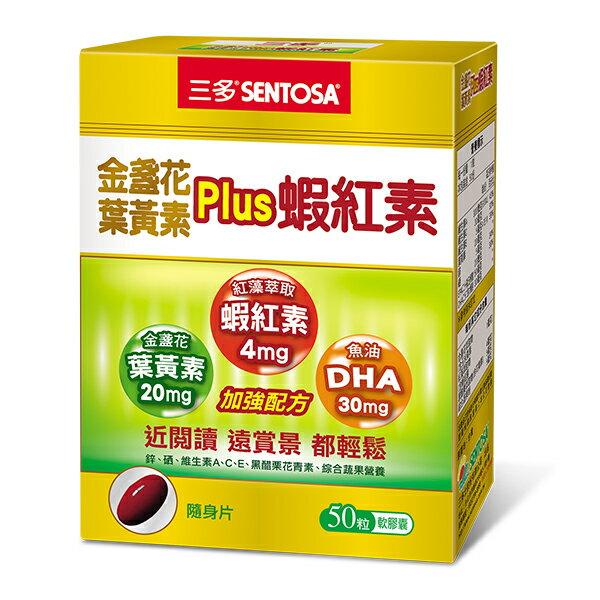三多 金盞花葉黃素Plus蝦紅素軟膠囊(50粒/盒)x1