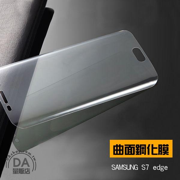 《DA量販店》Samsung S7 edge 9H 滿版 曲面 鋼化 玻璃貼 保護貼 保護膜(80-2730)