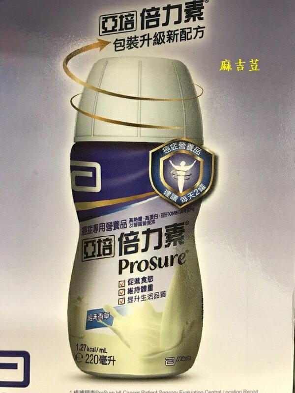 20180317 亞培倍力素香草口味220ml/280大卡 腫瘤患者 癌症專用營養品 塑膠瓶裝 21罐/箱2箱免運 提供豐富營養素 似卡比倍速