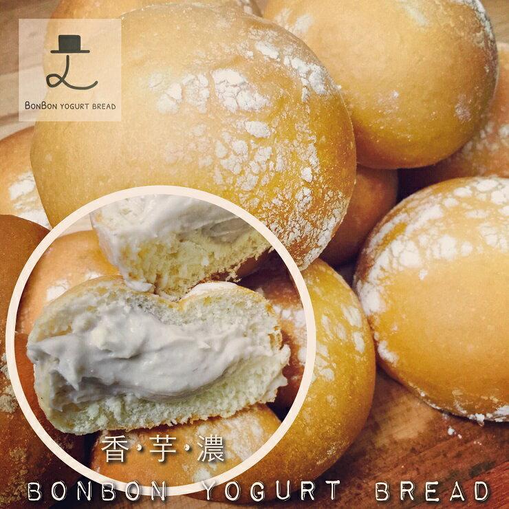 『芋泥克蕾馬』添加優格酵母麵團,麵包散發著淡淡的優格酸甜香,配上濃郁特製的芋頭泥crema餡料,  新鮮熬煮的芋頭香味,香甜,濃郁,綿密。