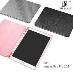 【東洋商行】APPLE iPad Pro 10.5 DOMO 筆槽防摔皮套 休眠喚醒 平板保護套 磁吸 側翻 皮套 新隱扣 DUX DUCIS