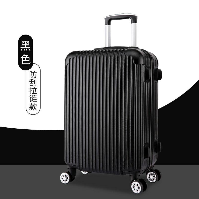 行李箱 網紅行李箱女小型旅行拉桿箱24寸男登機皮箱子密碼學生大容量28寸 bw2268