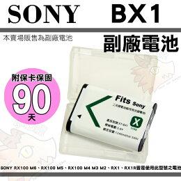 SONY 相機專用 鋰電池 RX100 電池 相機電池