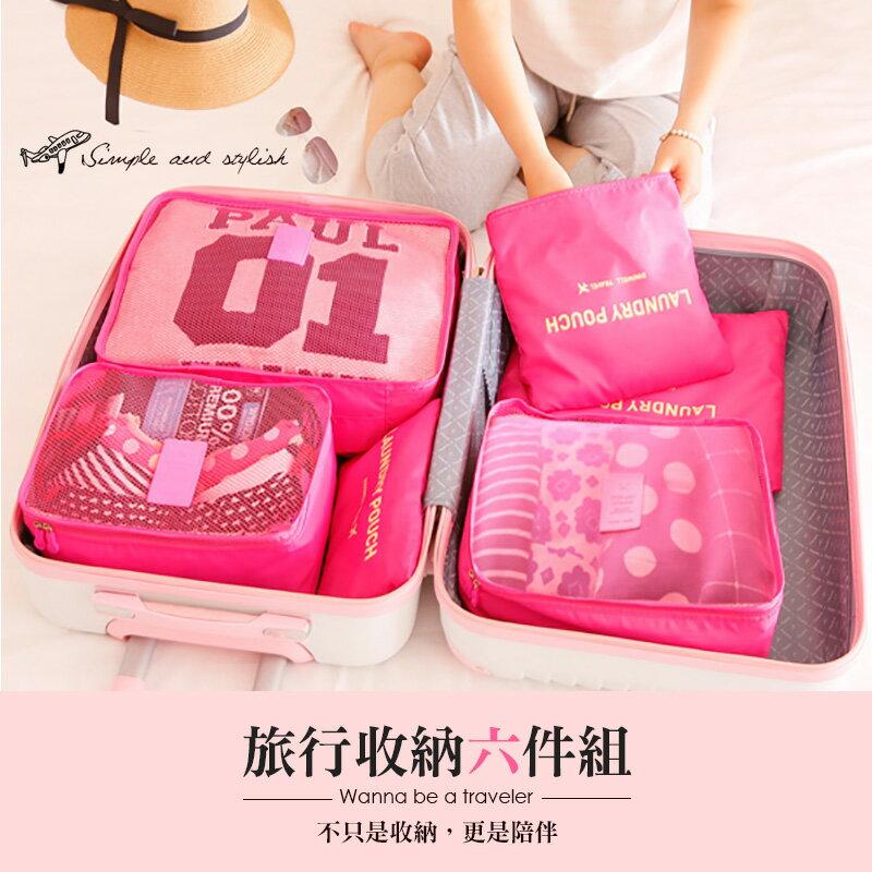 旅行出國 六件組【PA-007】收納袋 行李箱 壓縮袋 旅行箱 包中包 旅用收納袋 Alice3C - 限時優惠好康折扣