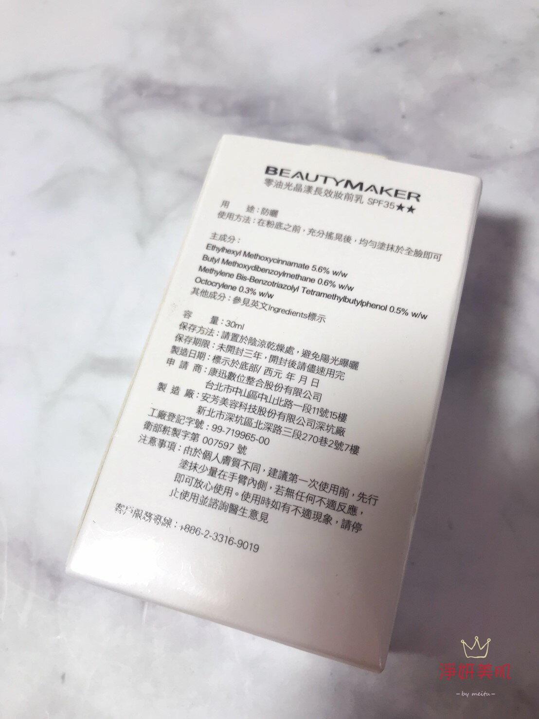 【BEAUTYMAKER】零油光晶漾長效妝前乳(SPF35★ ★ ) 30ml效期202009【淨妍美肌】