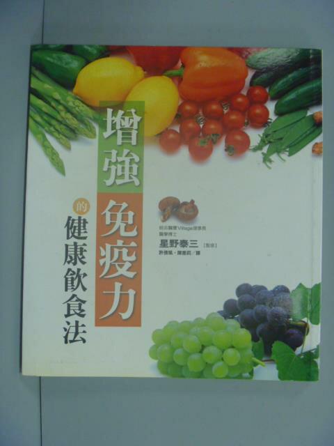 【書寶二手書T1/養生_NGK】增強免疫力的健康飲食法_星野泰三