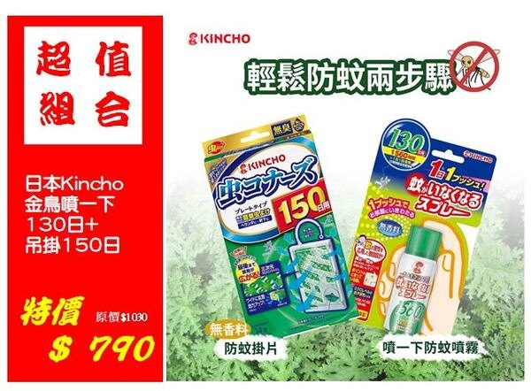 日本金鳥防蚊液防蚊噴霧除蟲(組合)Kincho噴一下12hrs防蚊噴霧130日無香料防蚊掛片150日