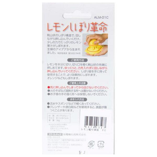 檸檬榨汁器 NITORI宜得利家居 7