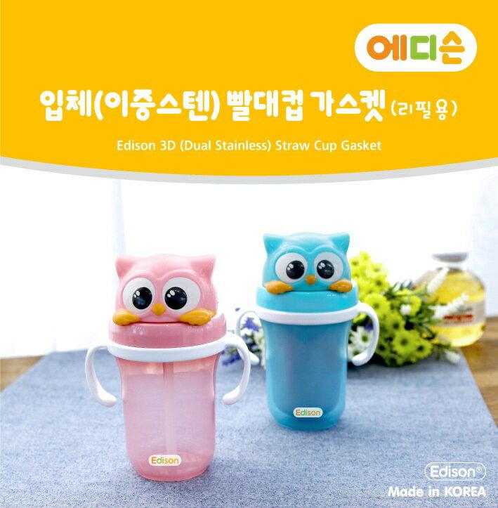 EDISON 愛迪生 韓國進口 不鏽鋼 內膽一體成形可分離 幼童學習水杯 吸管杯 喝水杯 THERMOS 膳魔師可參考