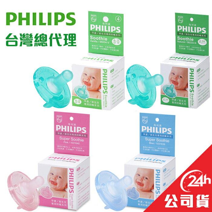 Philips 香草奶嘴 新生兒安撫奶嘴 飛利浦公司貨 3號 4號 5號 0395