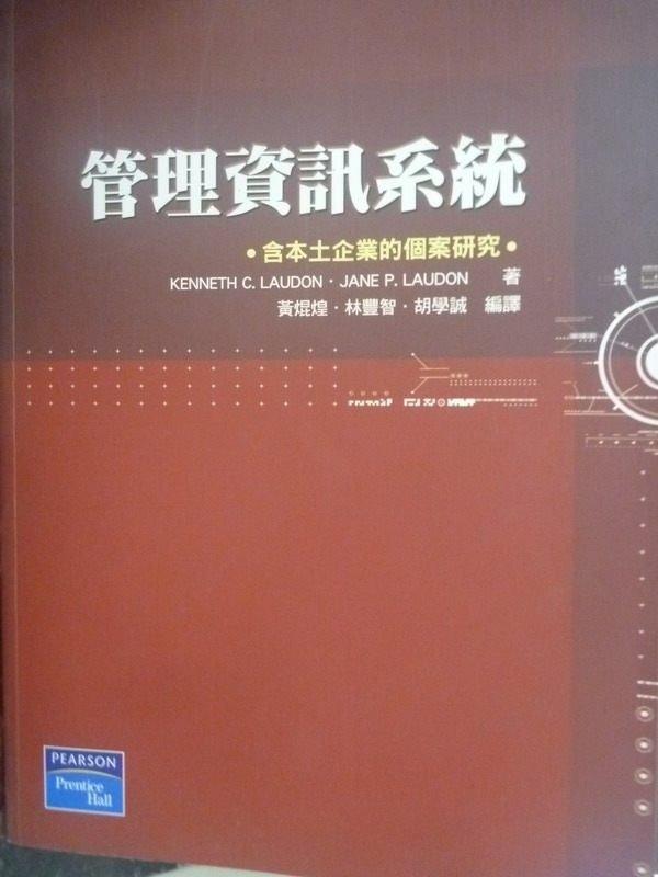 【書寶二手書T9/大學商學_ZBP】管理資訊系統2/e_Kenneth C. Laudon
