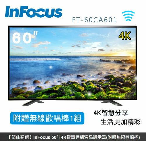 【佳麗寶】-(InFocus)60吋4K智慧連網 液晶顯示器【FT-60CA601 】
