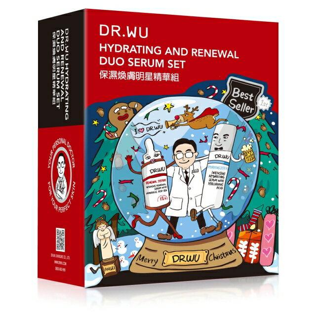 DR.WU保濕煥膚明星精華組(杏仁酸亮白精華15ml+保濕精華15ml+萬用袋)